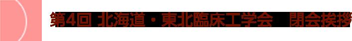 第4回 北海道・東北臨床工学会 開催御礼